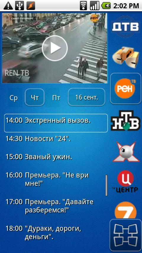 Crystal TV Android Entertainment