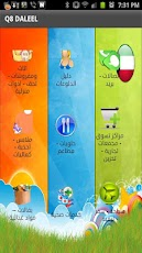 دليل كويت|Kuwait free Guide Android Productivity