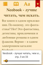 Кредо, Сергей Лукьяненко Android Books & Reference