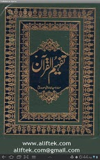 Tafheem ul Quran   Audio Android Books & Reference