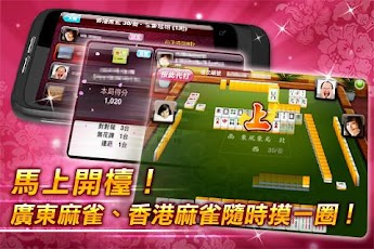麻雀 神來也13張麻雀 Android Cards & Casino