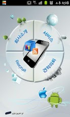 에스소프트 Android Business
