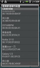 藍芽監控系統_DEMO Android Tools