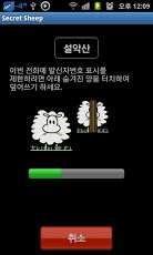 발신번호 표시제한(SecretSheep) Android Communication