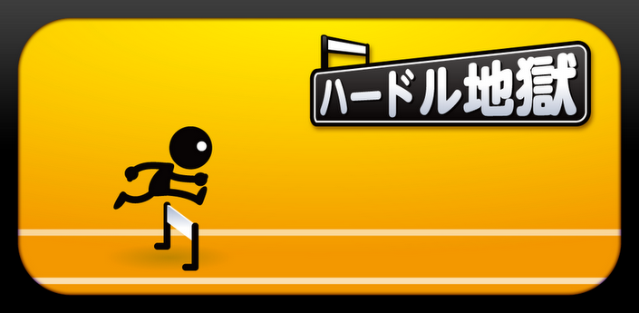 Put your Fingers to the Test with Hurdle Hell for Android