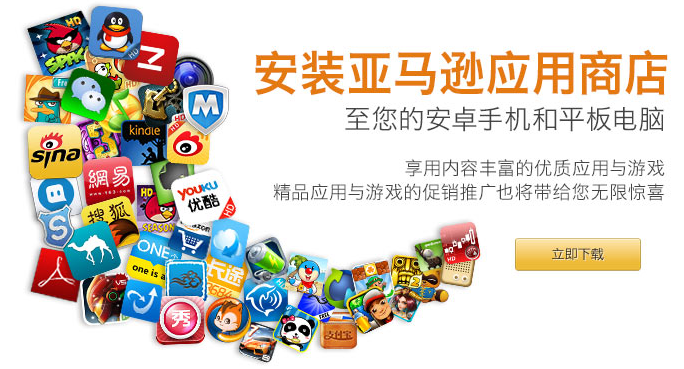 Amazon Appstore goes live in China