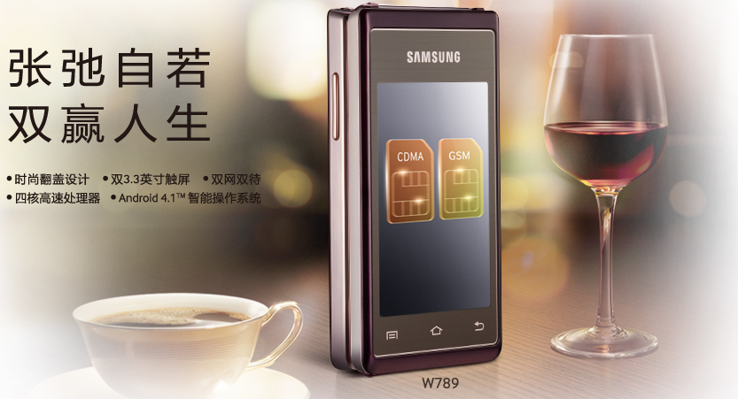 Samsung Unveils the Samsung Hennessy, a Dual Screen Android Flip Phone