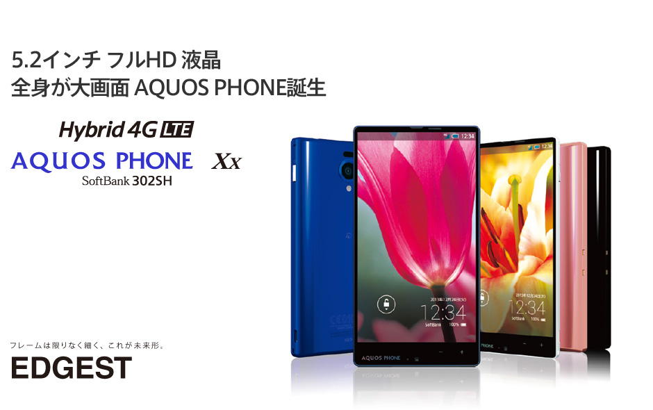 The New Sharp Aquos Revealed, Android Flagship